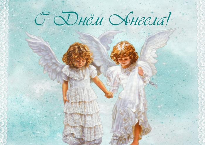 Как праздновать День ангела День ангела, дополнительные именины
