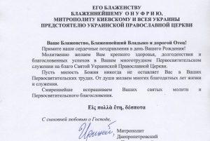Иерархи Днепропетровской епархии поздравили Митрополита Онуфрия с днем рождения