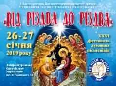 В Днепре состоится фестиваль духовных песнопений «От Рождества к Рождеству»