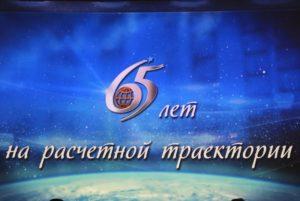 65 лет ГП «КБ «Южное»