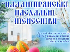 19 мая 2019 года состоится XVI Всеукраинский фестиваль духовных песнопений