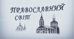 Вышел новый выпуск программы «Православний світ» (+ВИДЕО)