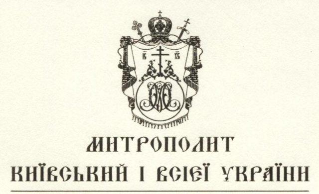 Блаженнейший Митрополит Онуфрий поздравил митрополита Иринея с 80-летием со дня рождения - копия
