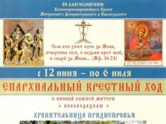 С 12 июня по 6 июля 2019 года состоится епархиальный Крестный ход с иконой Божией Матери «Новокодацкая»