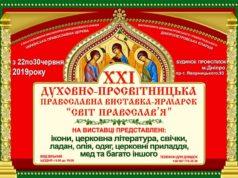 С 22 по 30 июня 2019 г. пройдет выставка-ярмарка «Свет Православия»