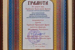 Епископ Андрей награжден орденом святителя Димитрия митрополита Ростовского