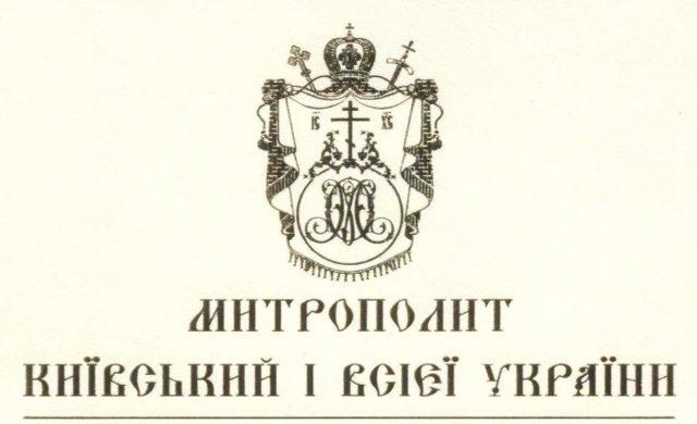 Блаженнейший Митрополит Онуфрий поздравил митрополита Иринея с годовщиной архиерейской хиротонии