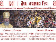 Анонс урочистостей 1031-ї річниці Хрещення Русі: розклад, трансляції (відео)