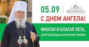 ДЕНЬ АНГЕЛА МИТРОПОЛИТА ИРИНЕЯ