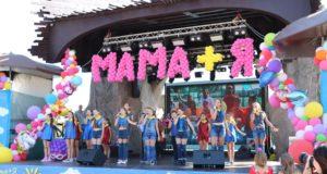 Тринадцатый Всеукраинский фестиваль «Мама+Я»