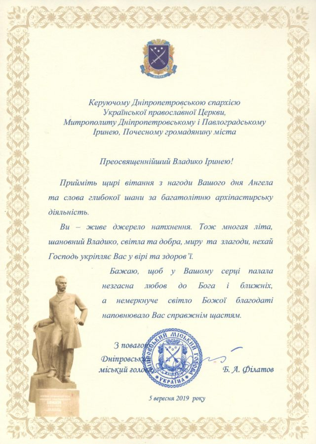 Борис Филатов поздравил митрополита Иринея с Днем Ангела