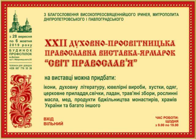 С 28 сентября по 6 октября 2019 года пройдет выставка-ярмарка