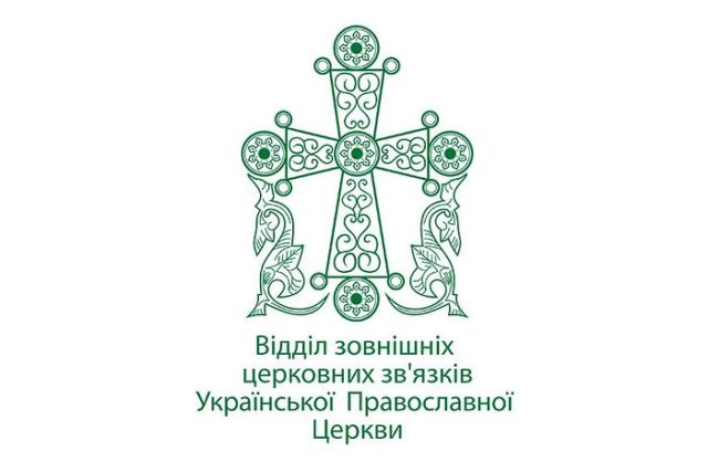Заявление ОВЦС УПЦ о признании Элладской Православной Церковью так называемой «Православной церкви Украины»