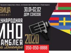 Международная Киноассамблея на Днепре – 2020