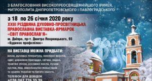 Выставка-ярмарка «Свет Православия»