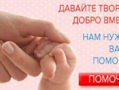 «ПОМОГАЕМ» — сайт благотворительного фонда